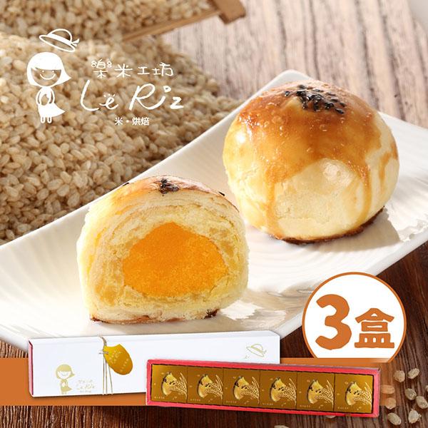 預購《樂米工坊》糙米米蛋黃酥(6入一盒)(3盒)(附提袋)