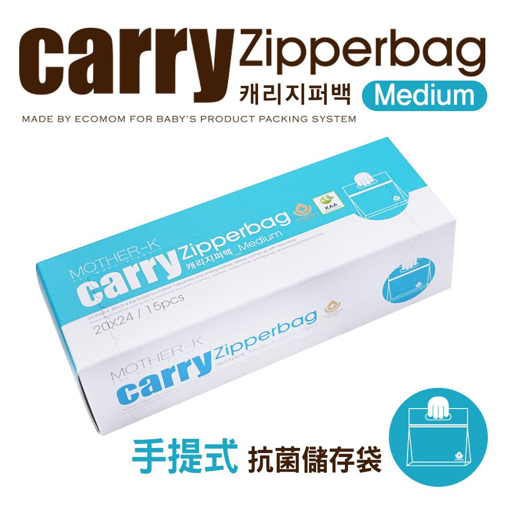 【韓國MOTHER-K】手提式抗菌儲存袋(M)