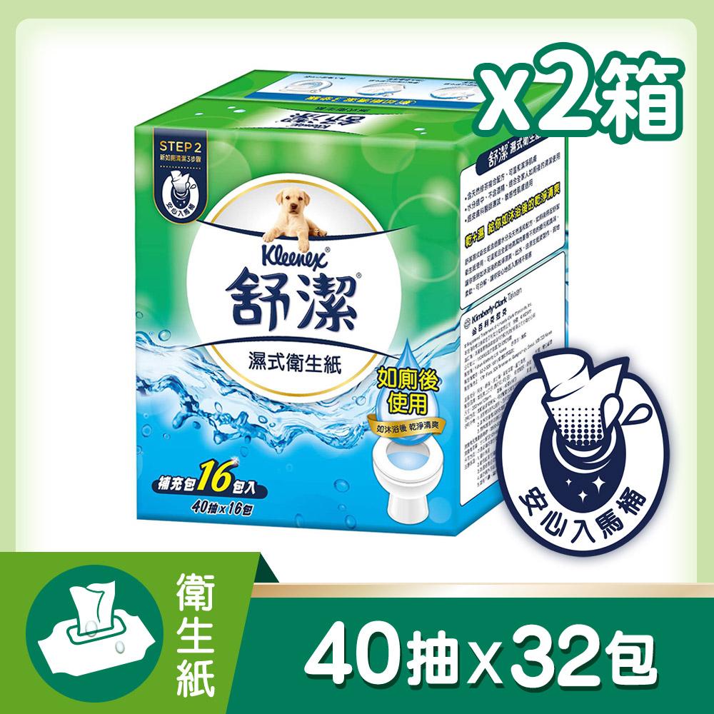 【舒潔】 濕式衛生紙40抽補充包(16包)*2箱