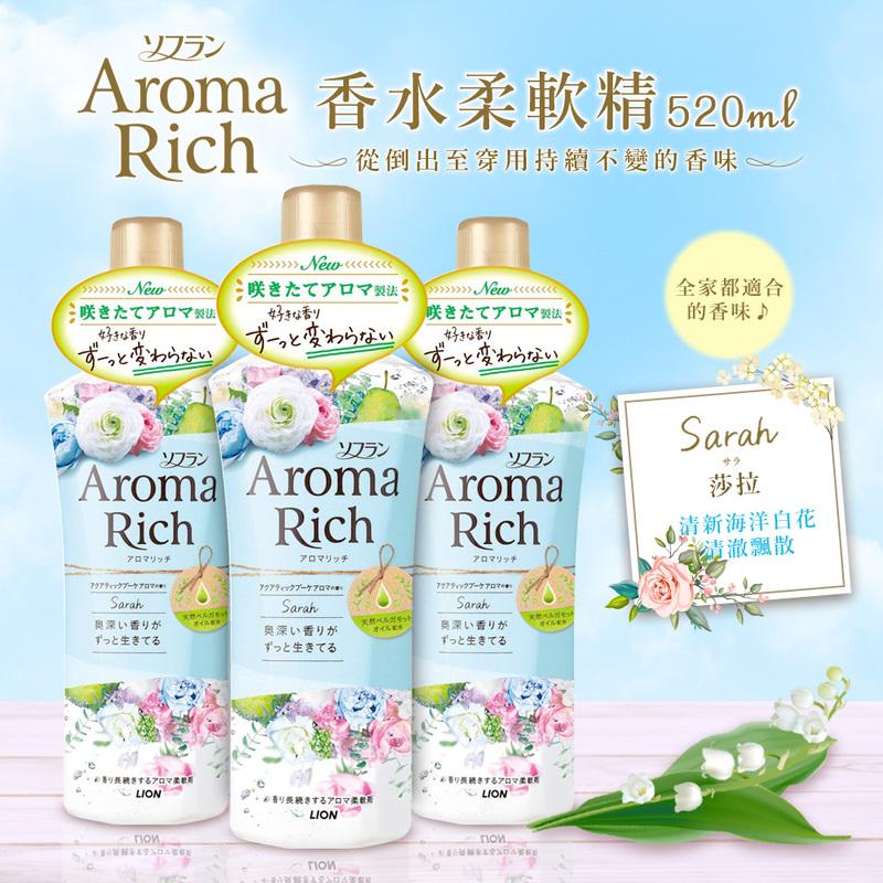 日本LION Aroma Rich香水柔軟精520ml-粉藍/莎拉(海洋調)X2