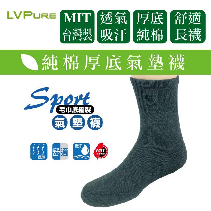MIT純棉厚底氣墊襪(3入)