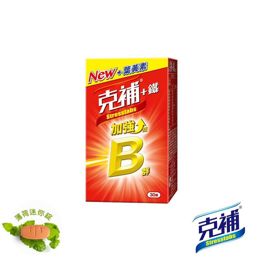 【克補鐵】B群加強錠(30錠/盒)-全新配方 添加葉黃素