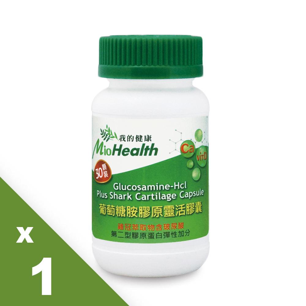 【我的健康】葡萄糖胺膠原靈活膠囊(30/瓶)*1瓶