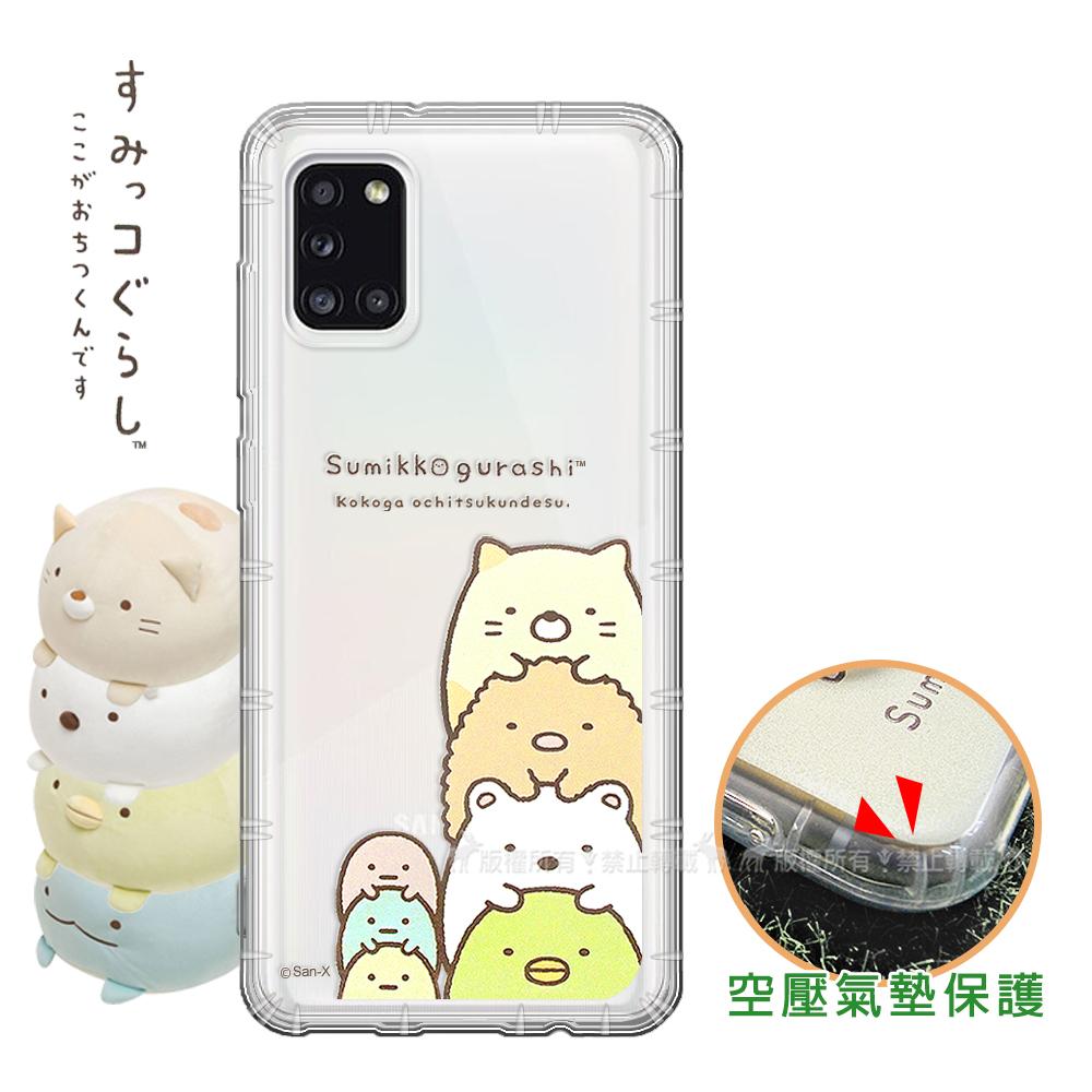 SAN-X授權正版 角落小夥伴 三星 Samsung Galaxy A31 空壓保護手機殼(疊疊樂)