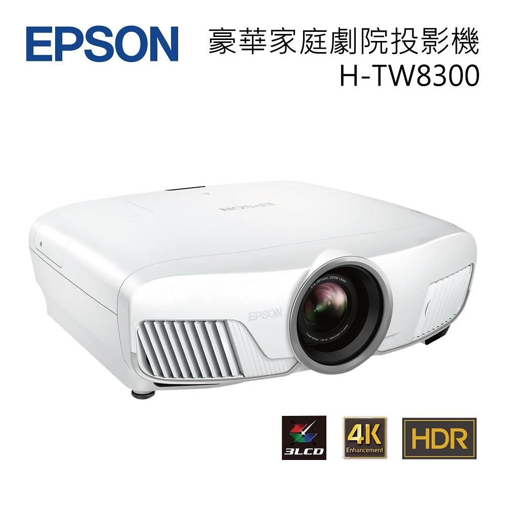 【EPSON 】高階家用 豪華家庭劇院投影機 EH-TW8300