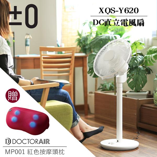 ★加碼送TESCOM TID450 吹風機★±0 正負零 極簡風電風扇 XQS-Y620 - 米白色 DC直流 12吋 公司貨 保固一年(加贈3D按摩枕)