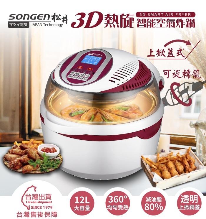 SONGEN松井 3D球型熱旋智能空氣炸鍋 免油炸鍋 SG-1000DT(R) 附贈8件配件組 8組菜單模式 可旋轉籠 智慧型 免油 無油 健康料理-深棗紅
