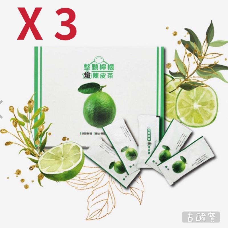 【古酵寶】整顆檸檬燉陳皮茶糖膏 三盒組