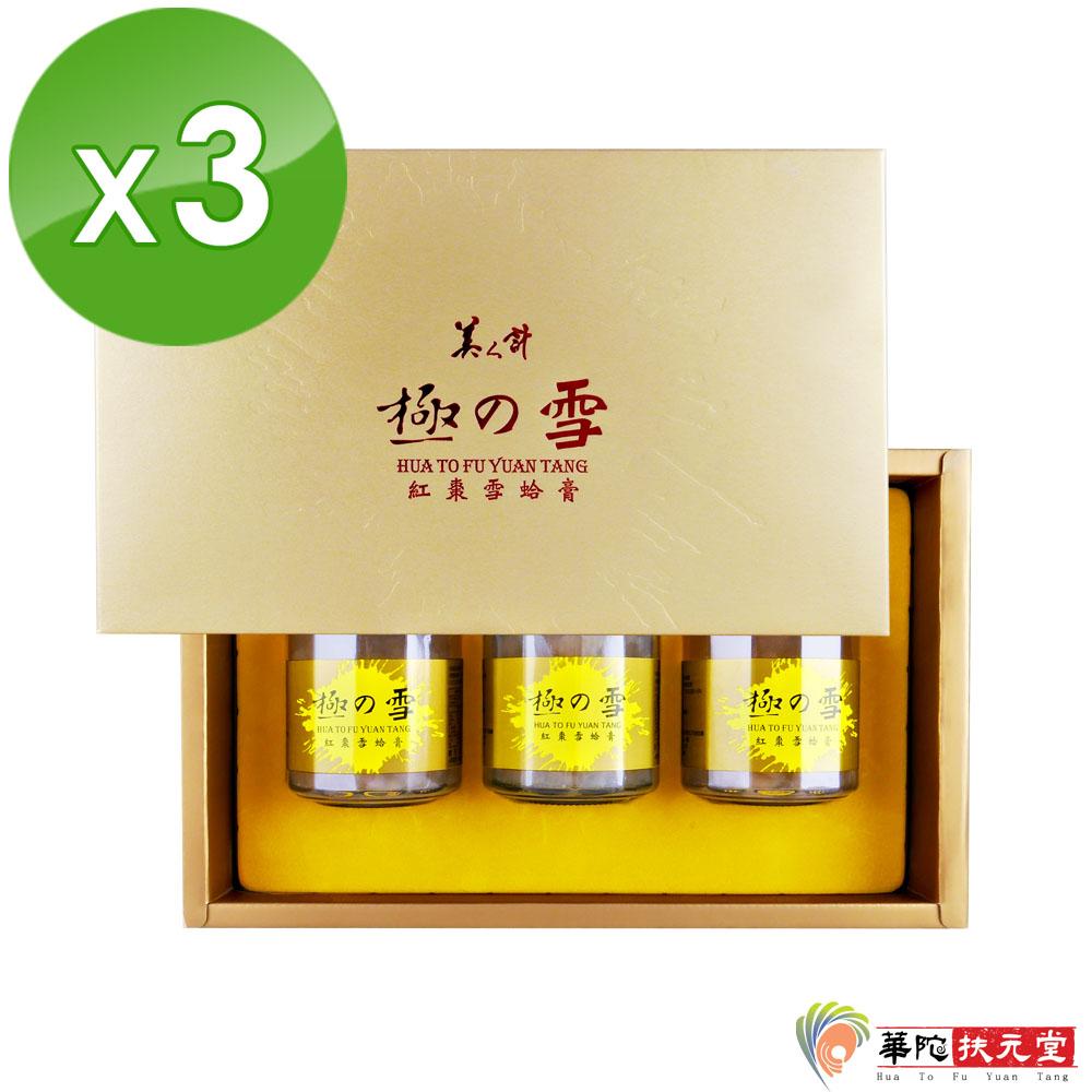 華陀扶元堂 美人計極之雪紅棗雪蛤膏3盒(3瓶/盒)