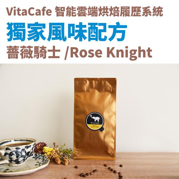 Vita Cafe【薔薇騎士/Rose Knight】柑橘/巧克力/薑糖香氣半磅咖啡豆