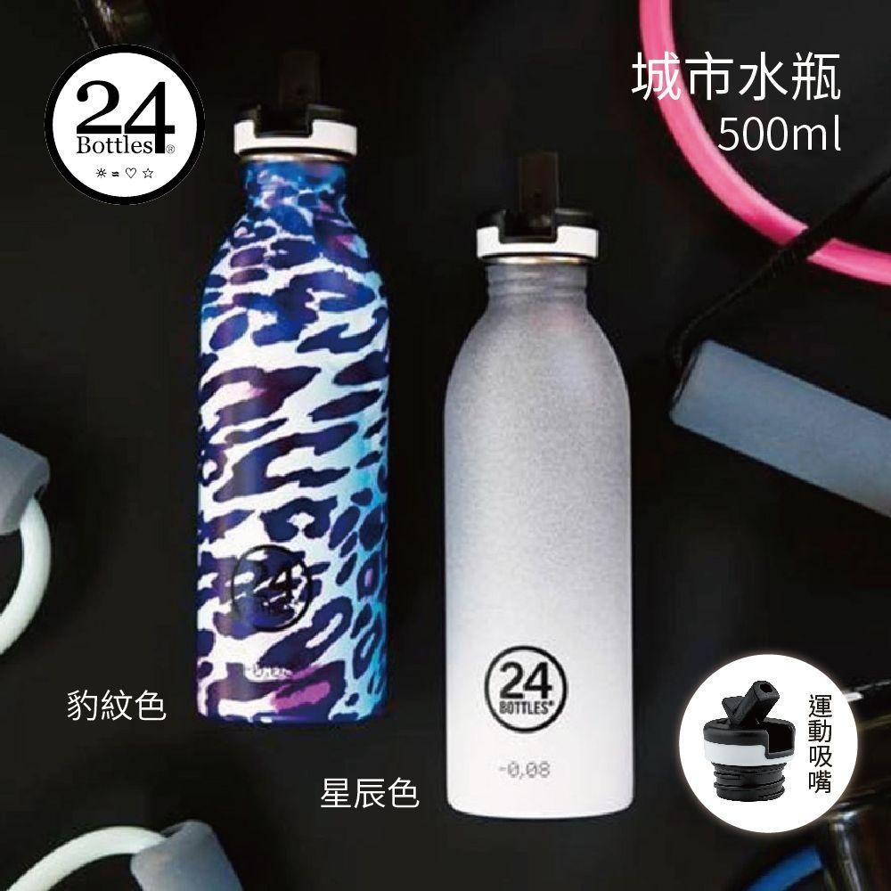 【24Bottles】運動吸嘴 500ml 城市水瓶 義大利品牌設計 豹紋色