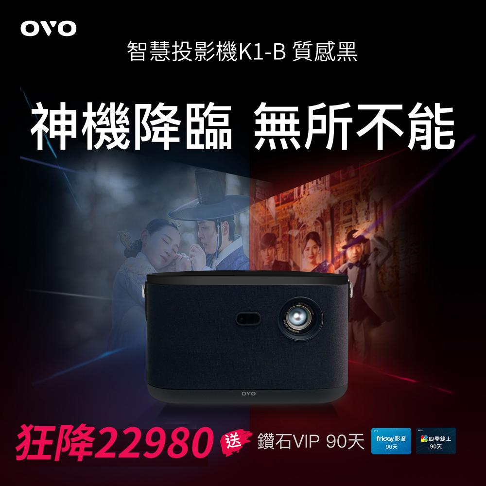 OVO 無框電視 K1-B 智慧投影機 質感黑