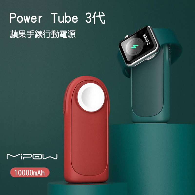 MiPOW 麥泡 Power Tube Pro 蘋果手錶手機快充行動電源 10000mAh SPL14W 綠色