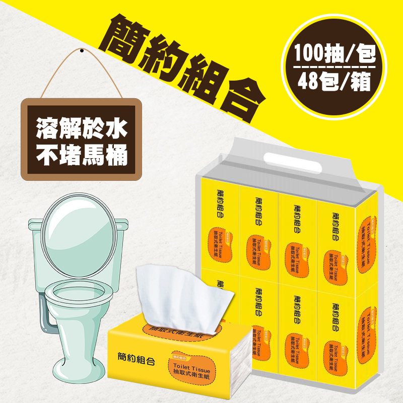 【簡約組合】抽取式衛生紙100抽x48包/箱