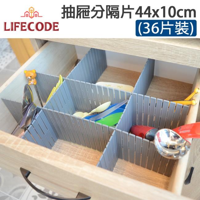 LIFECODE《帕迪森》ABS抽屜分隔片-L號(44x10cm)(36片裝)