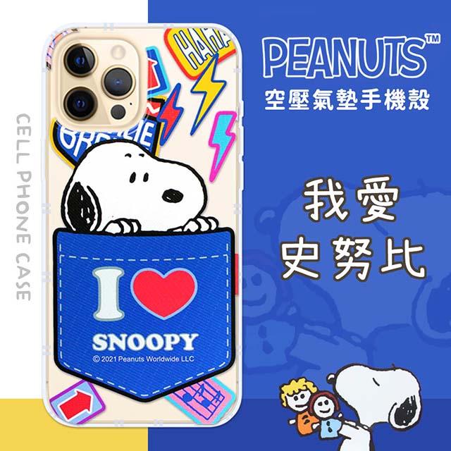 【SNOOPY/史努比】iPhone 12 Pro Max (6.7吋) 防摔氣墊空壓保護手機殼(我愛史努比)