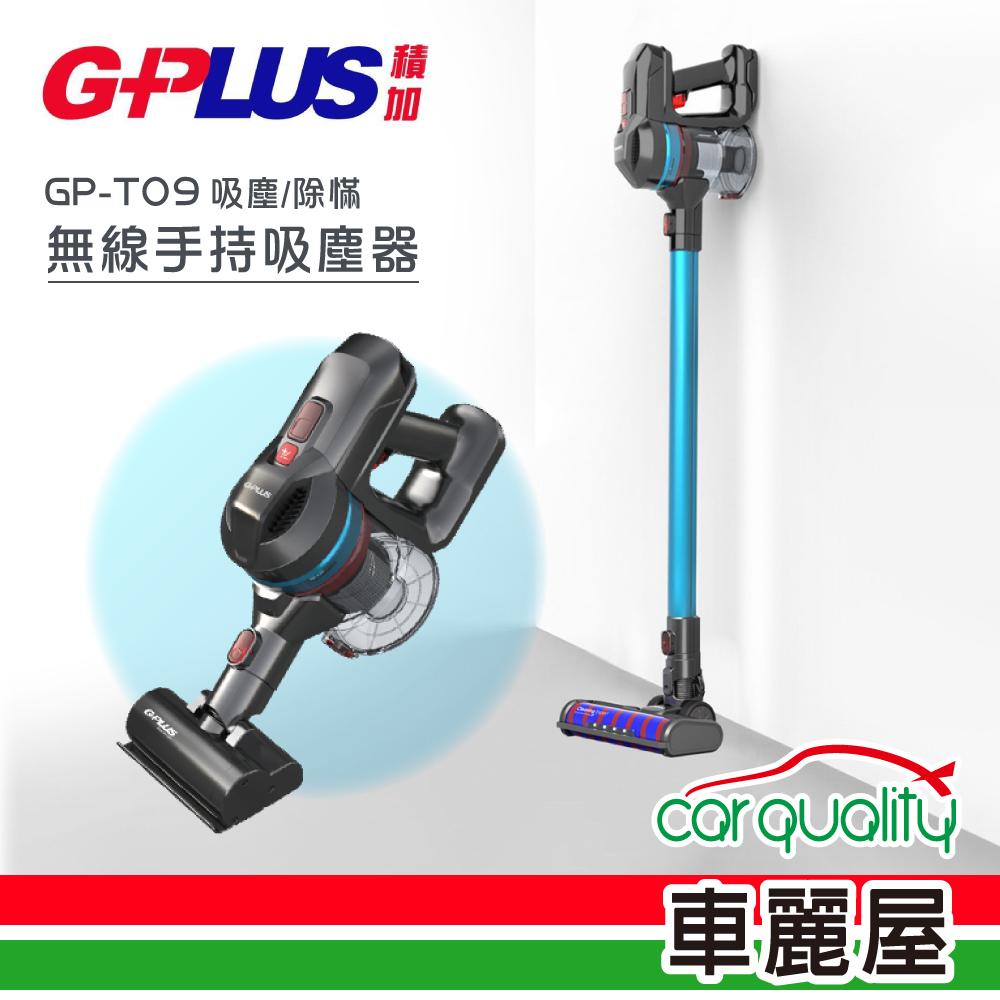 【G-PLUS 拓勤】GP-T09 無線手持吸塵器(車麗屋)
