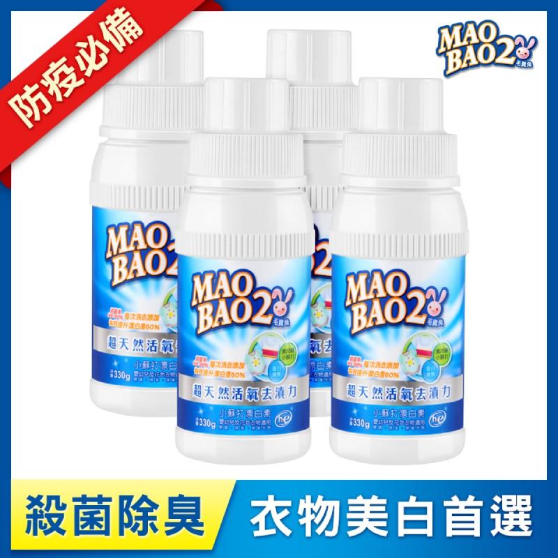 【毛寶兔】超天然小蘇打活氧殺菌漂白素(330gX4入)