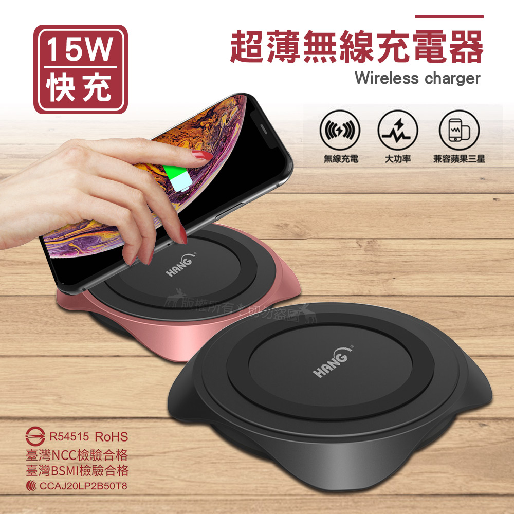 HANG 15W無線充電器 QI超薄快速充電盤 小夜燈充電板(附充電線)-玫瑰金