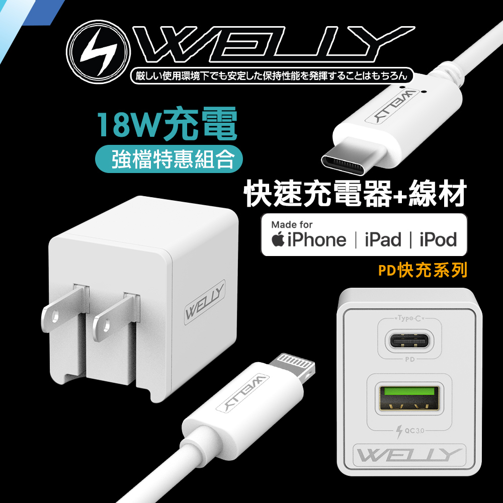 WELLY iPhone 8/8 plus 18W台灣製 PD+QC3.0快充 雙孔閃充充電器+WE蘋果MFi認證PD快充線(1.2米)