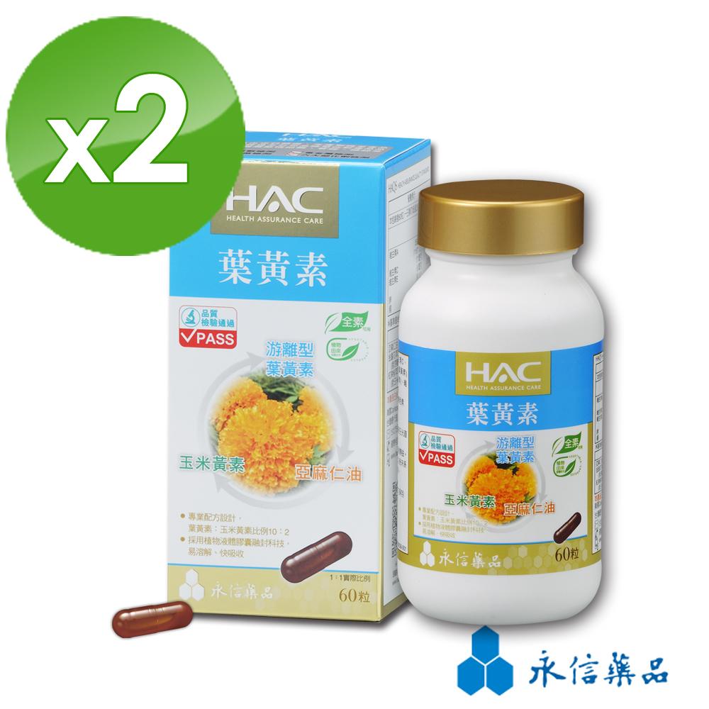 永信HAC-全素複方葉黃素膠囊(60粒/瓶;2瓶組)