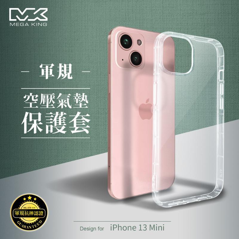 MEGA KING 軍規空壓氣墊保護套 iPhone13 mini 5.4吋 透明