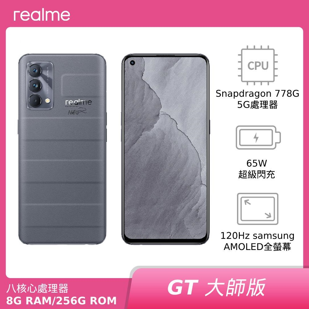 realme GT 大師版 8G/256G 【領卷享97折】
