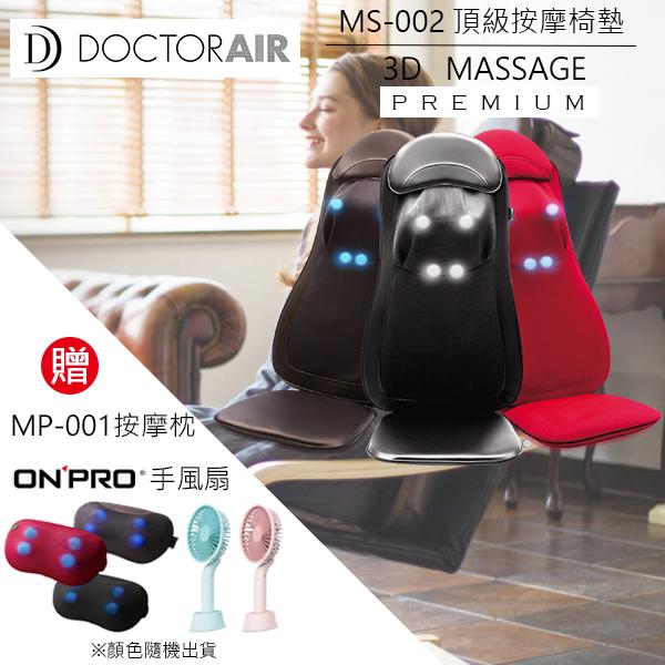 加贈原廠3D按摩枕+手風扇 DOCTOR AIR 3D頂級按摩椅墊S MS-002 (黑色) 日本熱銷 立體3D按摩球 加熱 公司貨