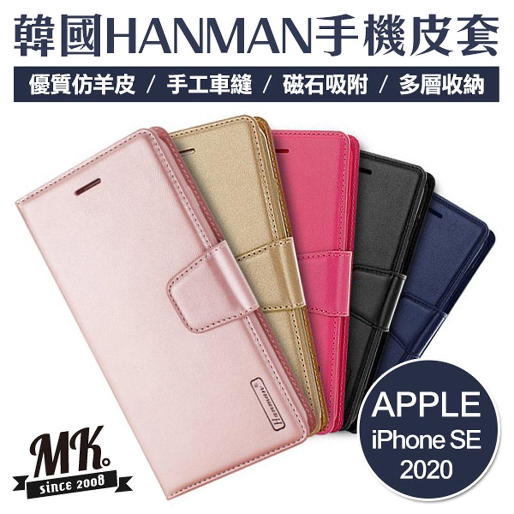 APPLE iPhone SE (2020) 韓國HANMAN仿羊皮插卡摺疊手機皮套-玫瑰金