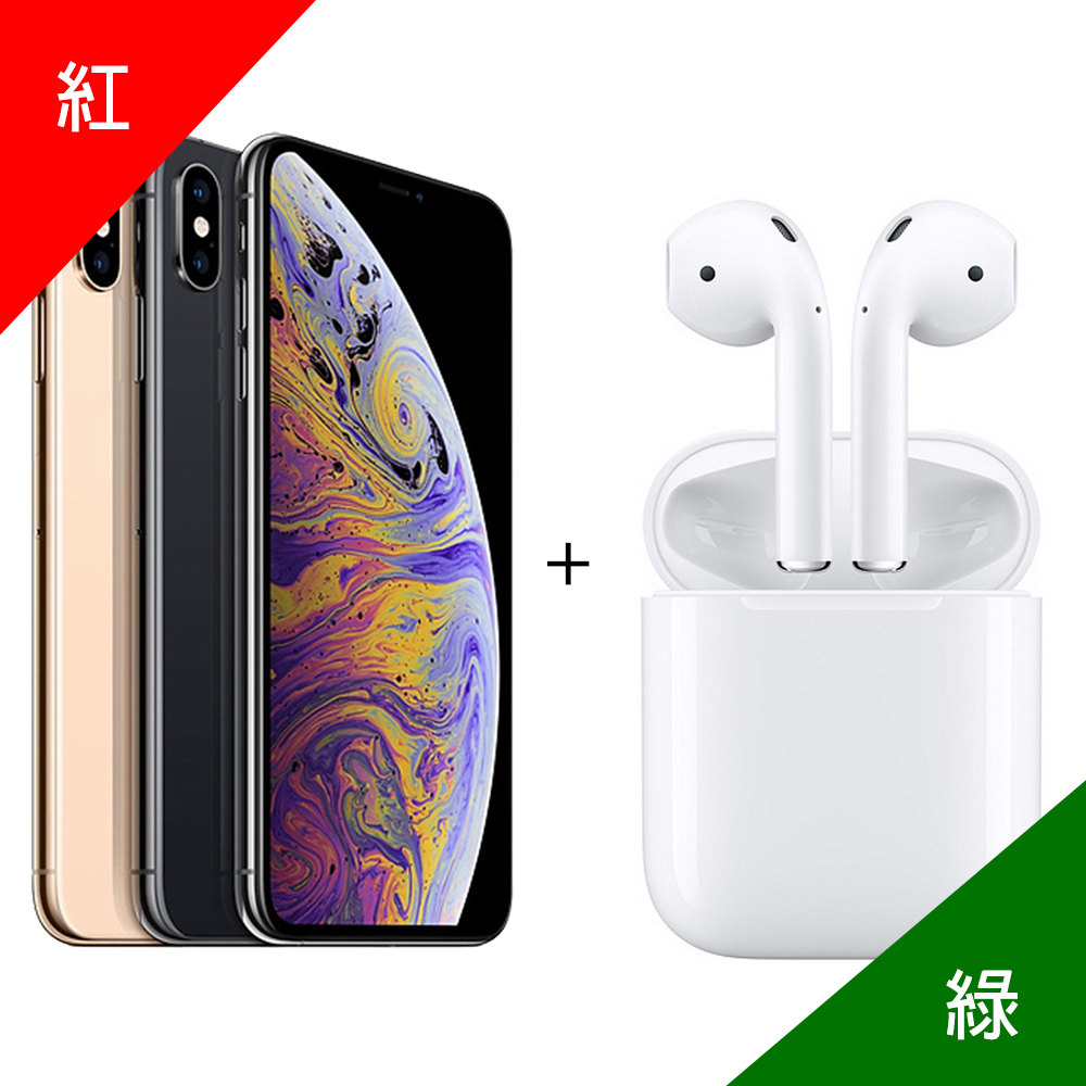 iPhone Xs Max 256GB 加 AirPods【限量組合 現省$4440】