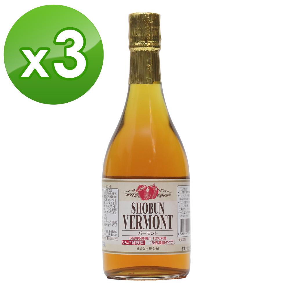 【庄分酢】日本青森蘋果酢(500ml/瓶)x3瓶