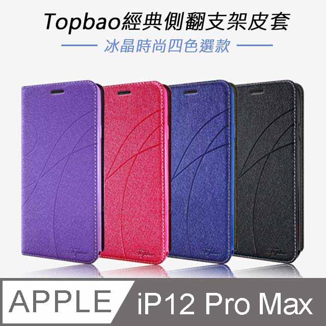 Topbao iPhone 12 Pro Max 冰晶蠶絲質感隱磁插卡保護皮套 藍色