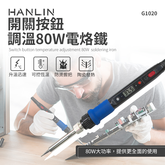 HANLIN-G1020-80W 開關按鈕調溫80W電烙鐵