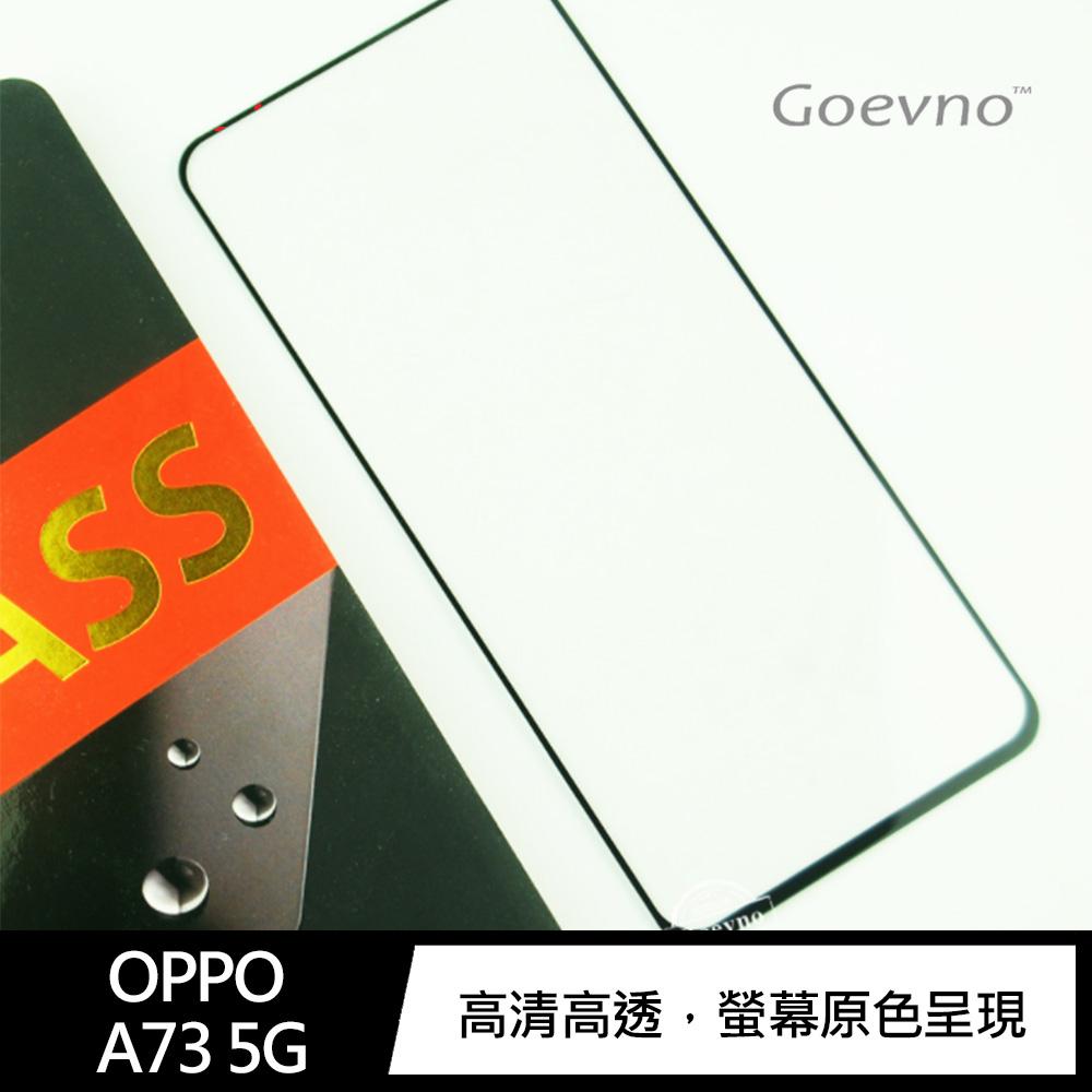 Goevno OPPO A73 5G 滿版玻璃貼