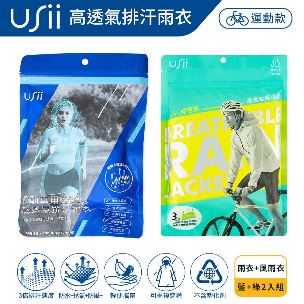 Usii 運動專用高透氣排汗雨衣(藍)+極輕量高透氣風雨衣(極光綠)