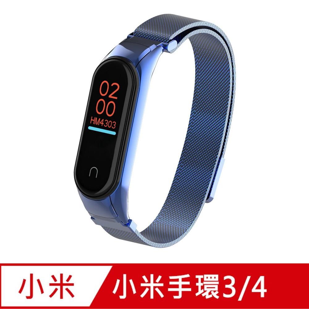 小米手環4代/3代通用 米蘭尼斯磁吸式替換手環錶帶-藍色