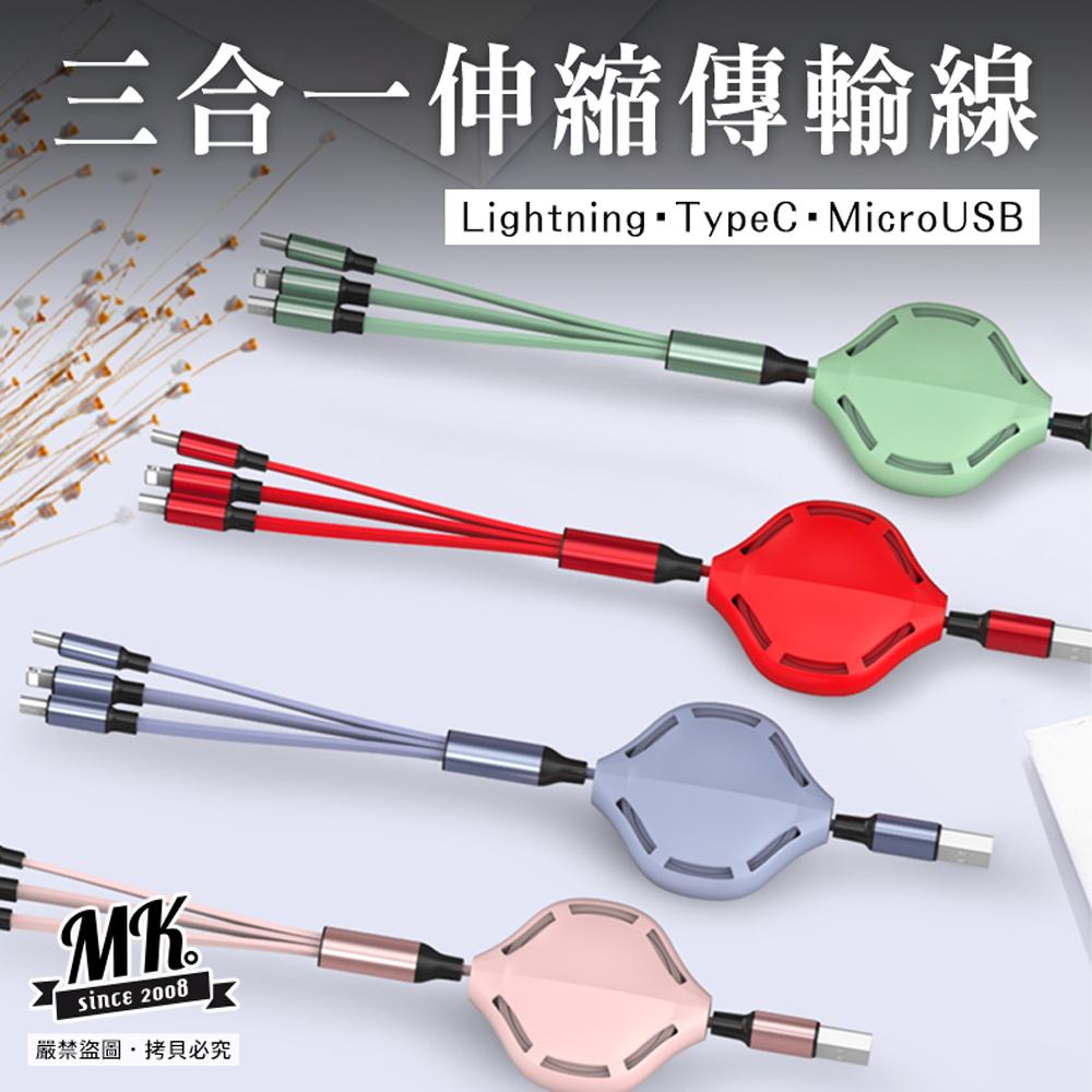 馬卡龍三合一伸縮傳輸線 充電線 Lightning+TypeC+MicroUSB-紫色