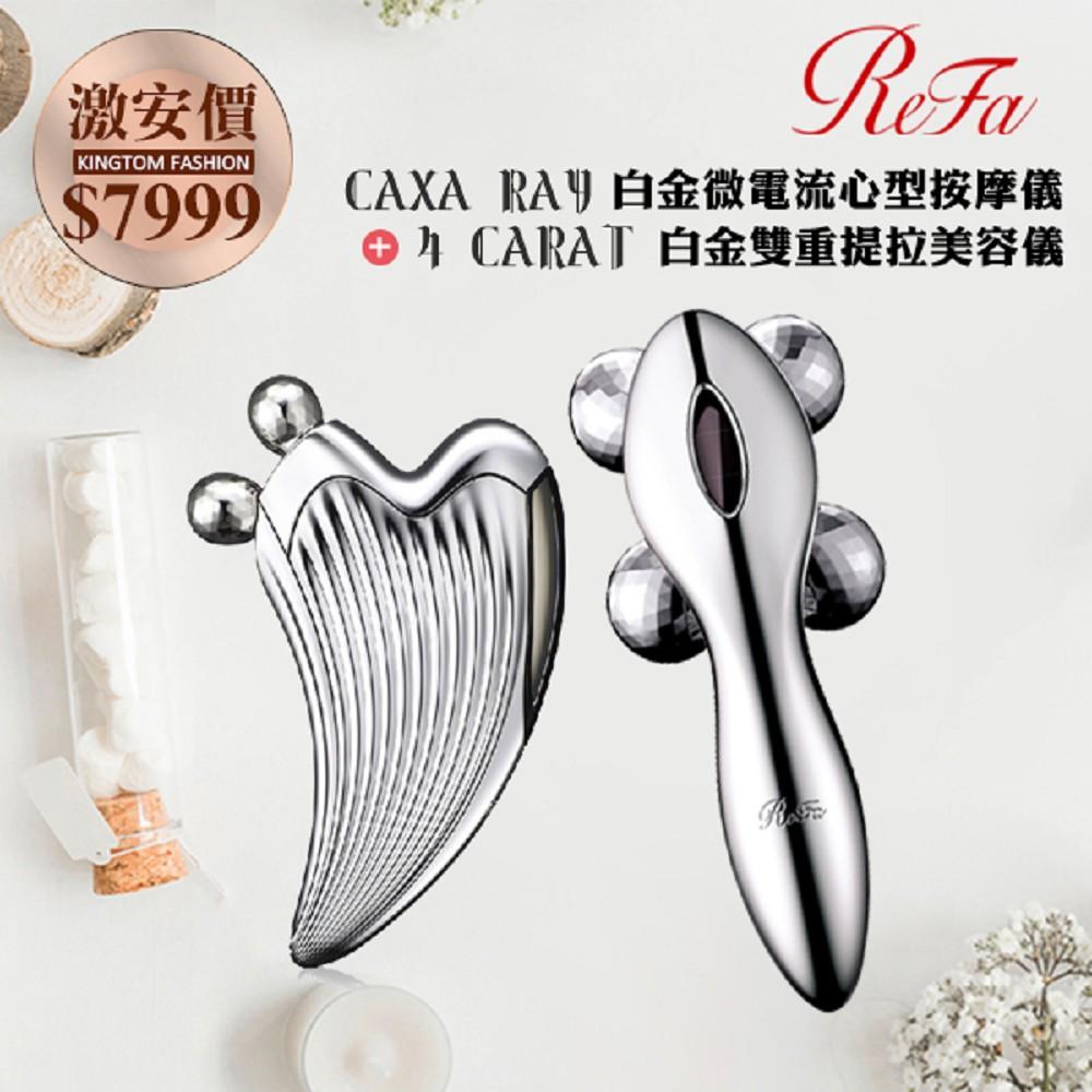 超值組合 ReFa 黎琺 4 CARAT+CAXA RAY 鉑金滾輪美容按摩器 公司貨 日本原裝