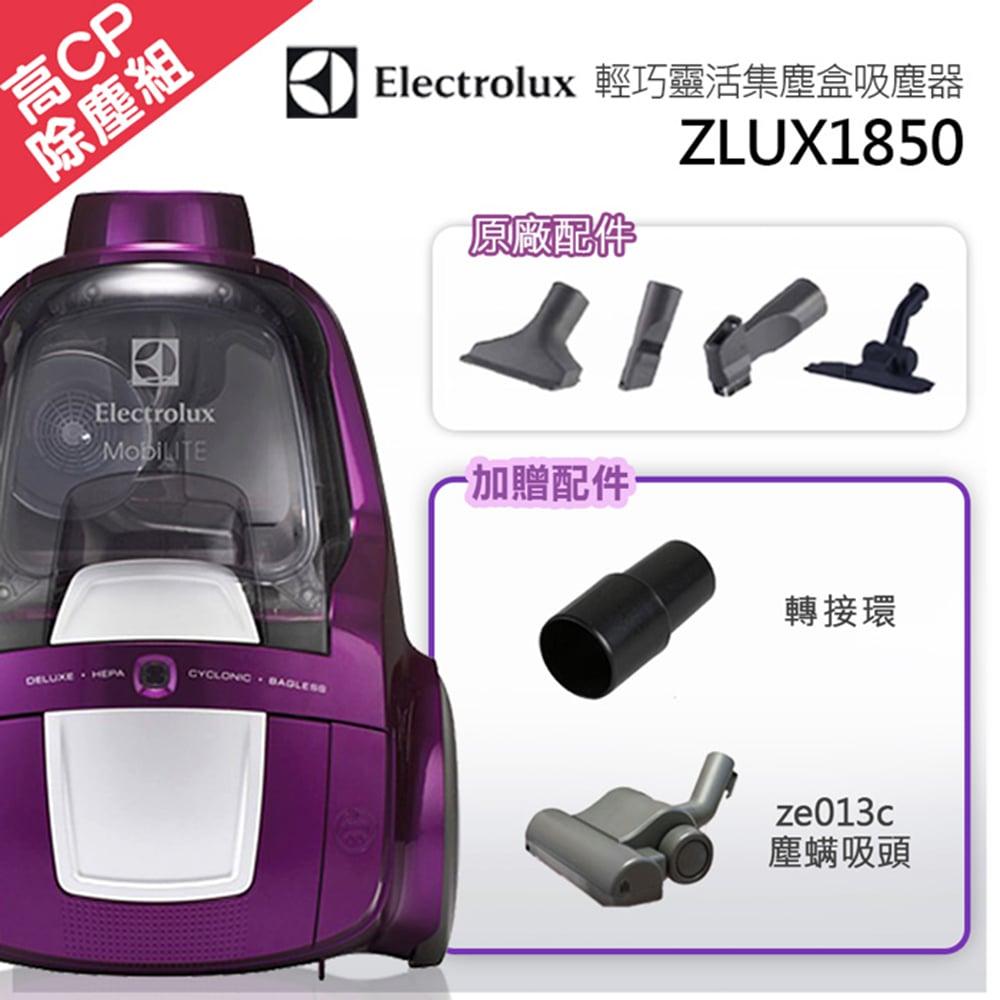 ★送塵螨組合★【Electrolux伊萊克斯】輕巧靈活集塵盒吸塵器 (ZLUX1850)+轉接環+塵蟎吸頭