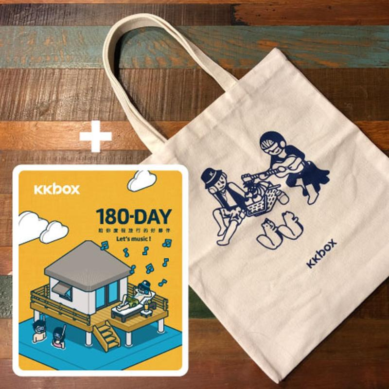 KKBOX 180天+限量KKBOX帆布袋