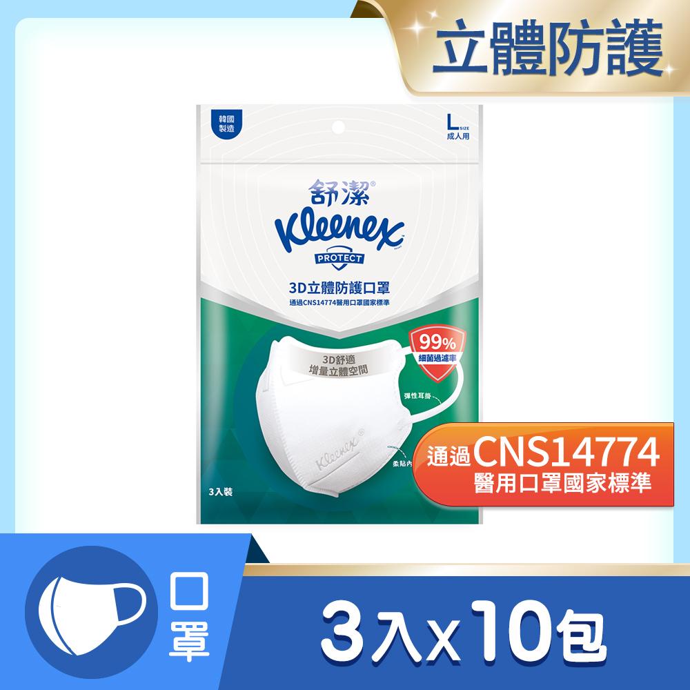 舒潔3D立體防護口罩 L(3入x10包)/箱