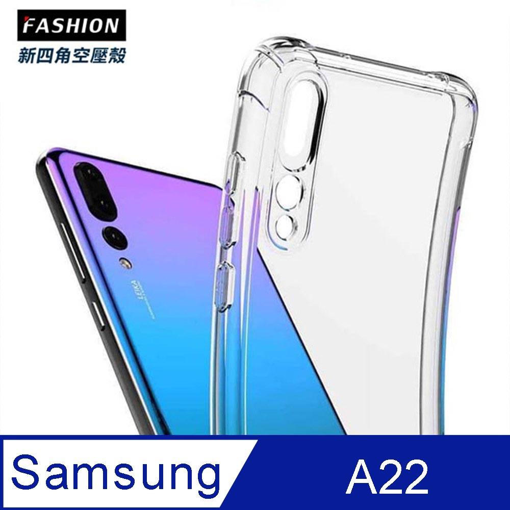 Samsung Galaxy A22 TPU 新四角透明防撞手機殼