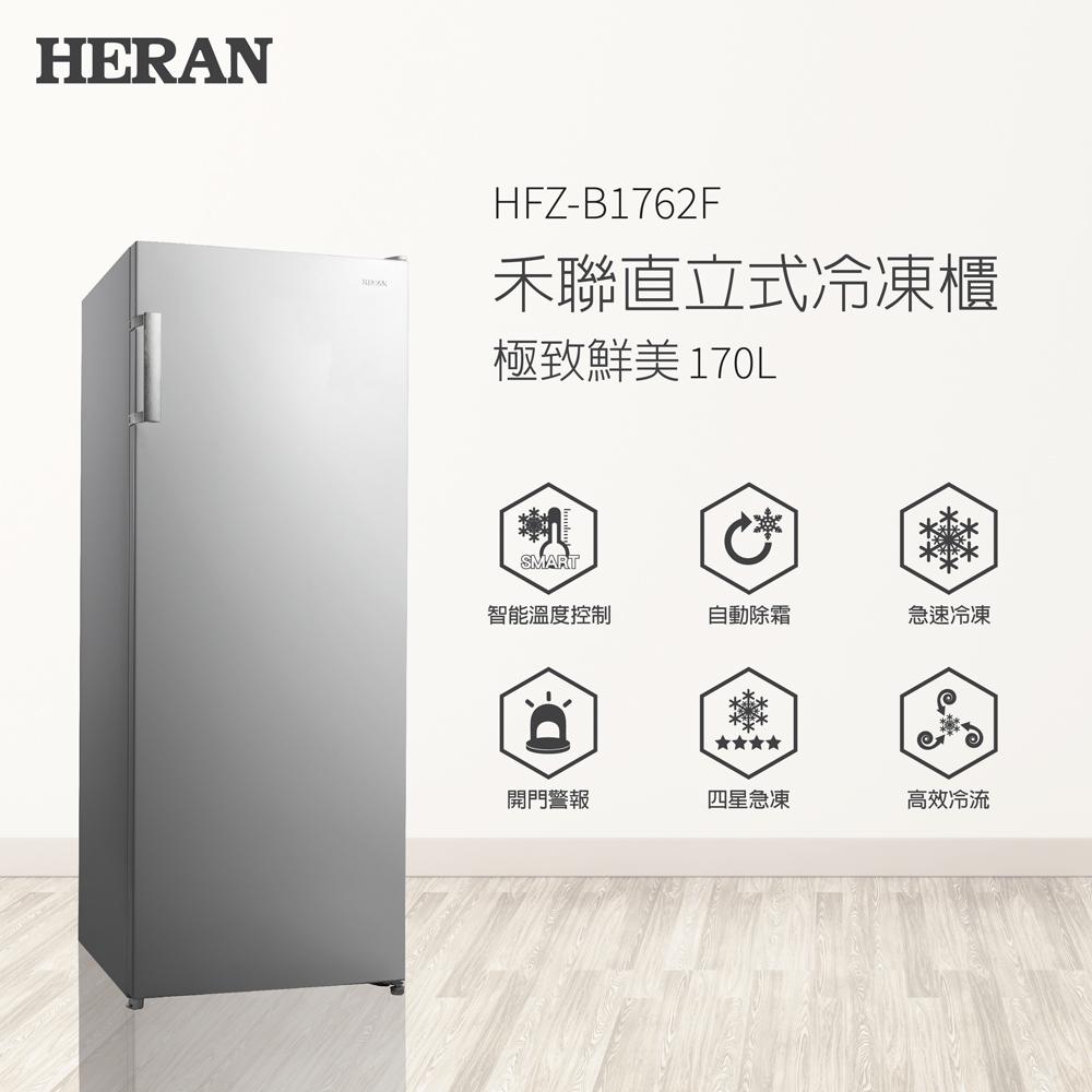 HERAN禾聯 170L直立式冷凍櫃 HFZ-B1762F
