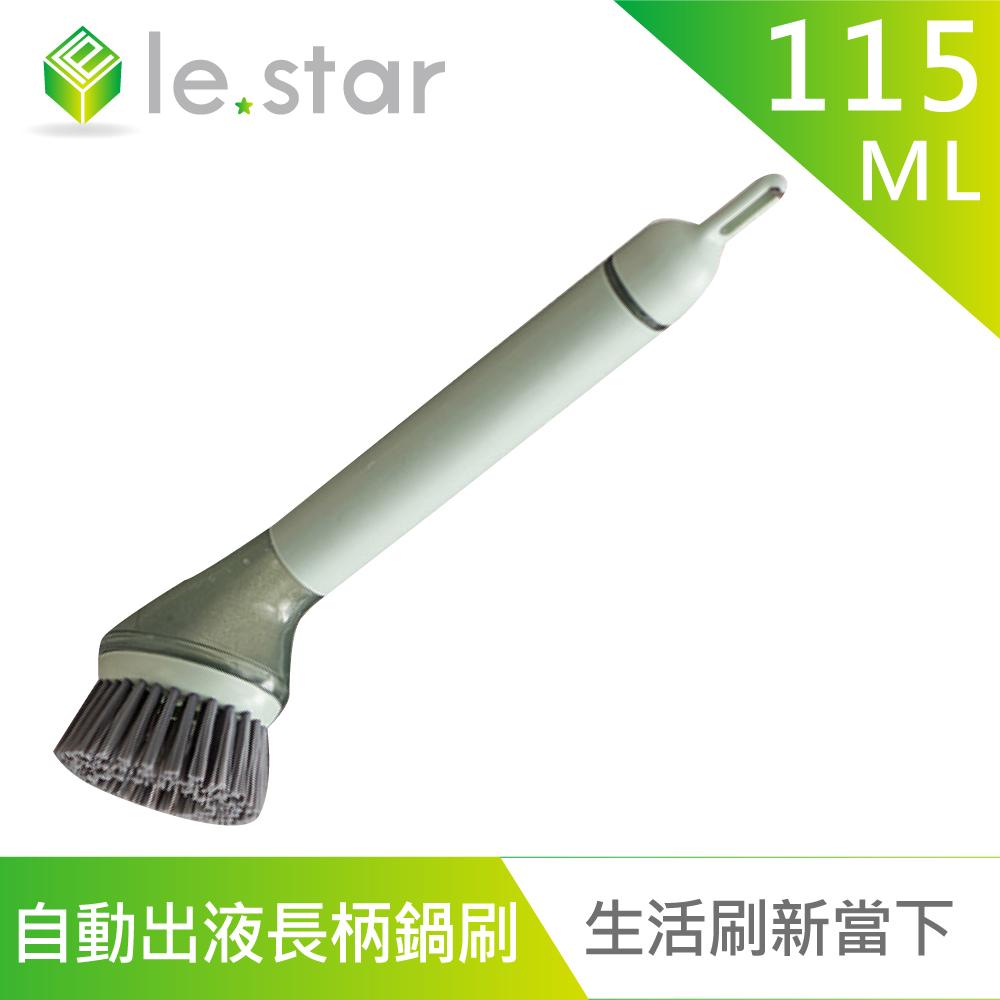 lestar 不沾手2合1自動出液長柄鍋刷 淺芽綠