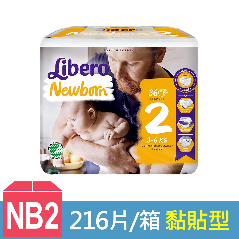 【麗貝樂】紙尿褲2號-NB (36片x6包/箱)
