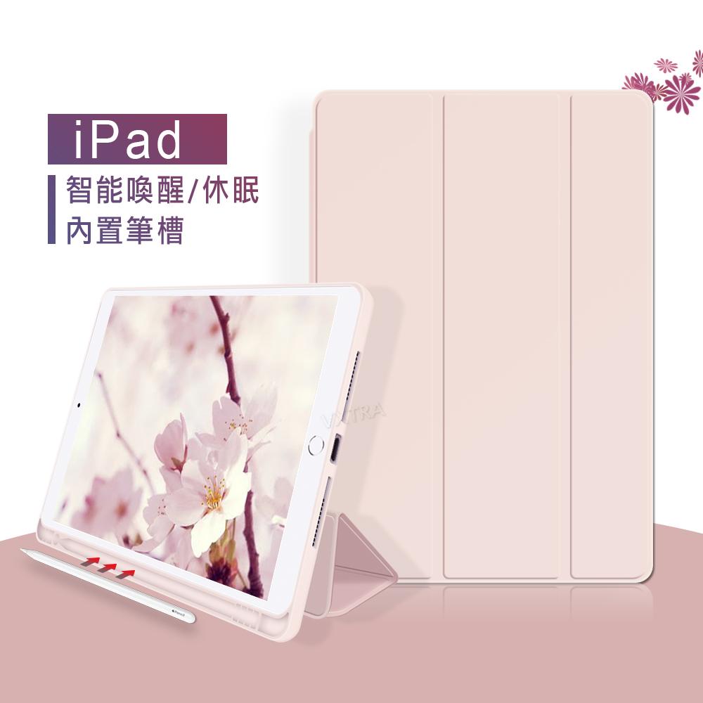 VXTRA筆槽版 iPad 10.2吋/iPad Air/Pro 10.5吋 親膚全包覆防摔軟套 平板皮套(輕裸粉色)