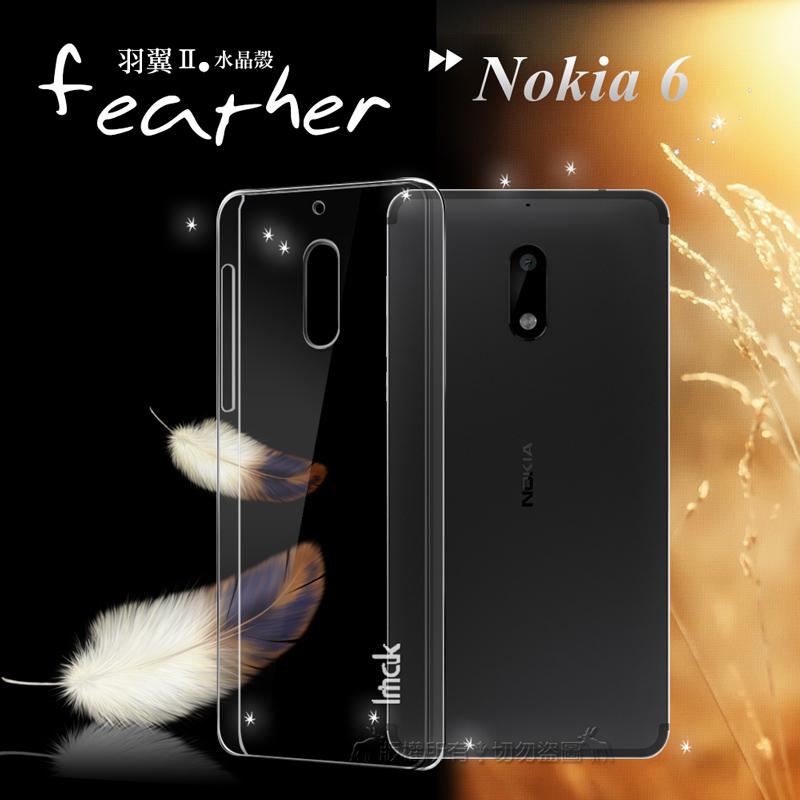 Nokia 6 5.5吋 超薄羽翼II耐磨水晶殼 透明殼