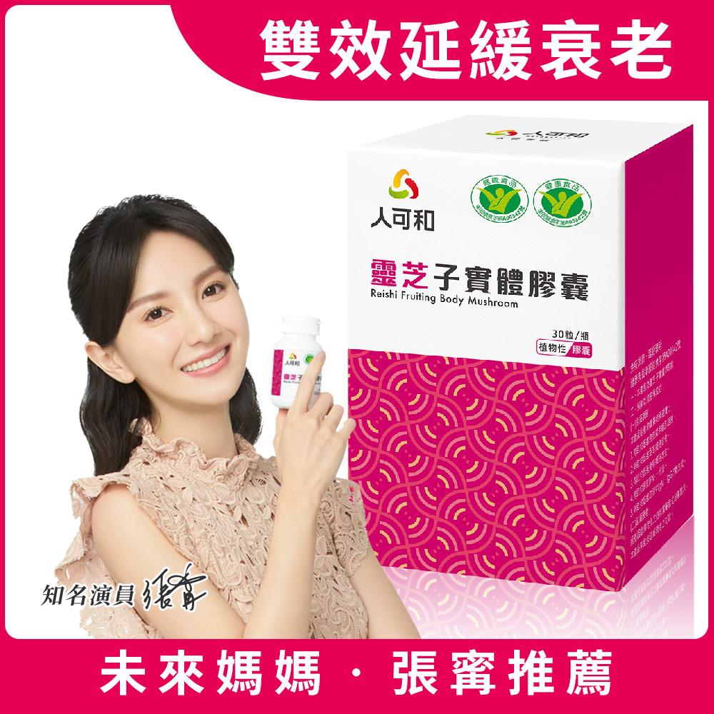 【人可和】 雙健字號免疫靈芝(30粒/瓶)-免疫調節延緩老化