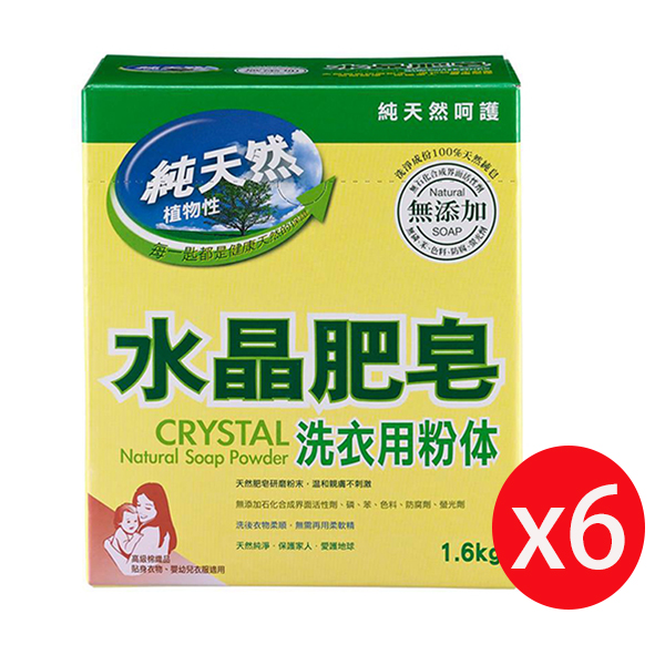 南僑水晶肥皂粉體(洗衣粉) 1.6kgX6盒