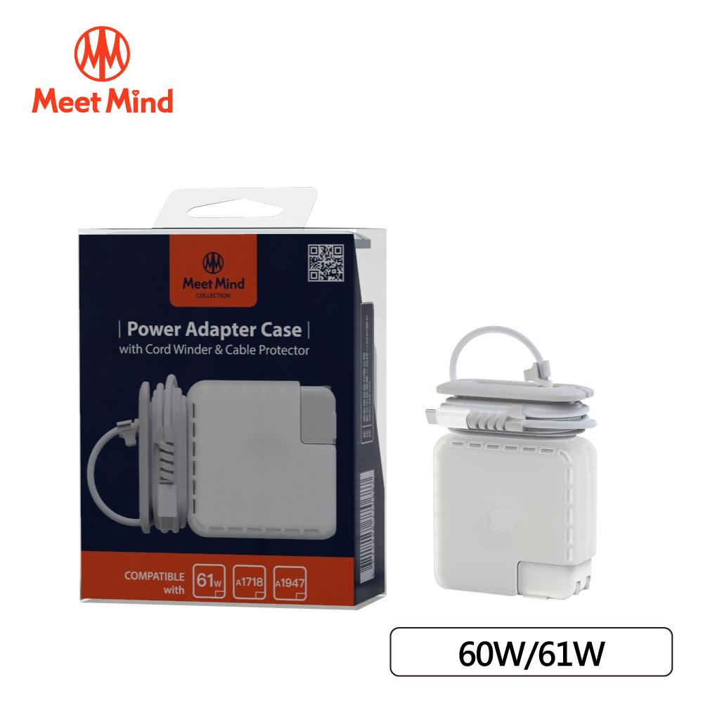 Meet Mind for MacBook 原廠適配器線材收納保護殼 61W / 87W 台灣公司貨-60/61W